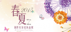 International Cosmetics Exhibition Taipei 2015