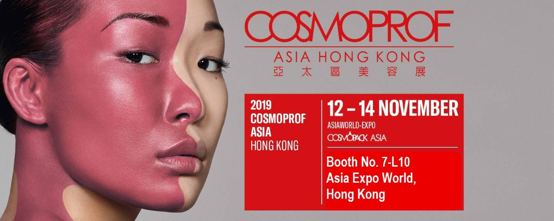 2018美容保養生技保健大展 7.19-22 台北南港展覽館