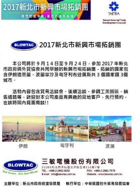 2017台北新興市場開発グループ