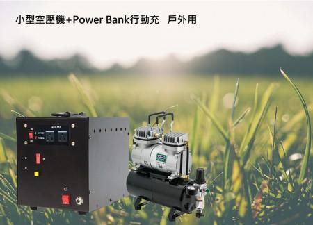 小型エアコンプレッサー+アウトドア用パワーバンクアクション