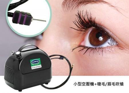小型エアコンプレッサー+まつげ/眉吹きガン