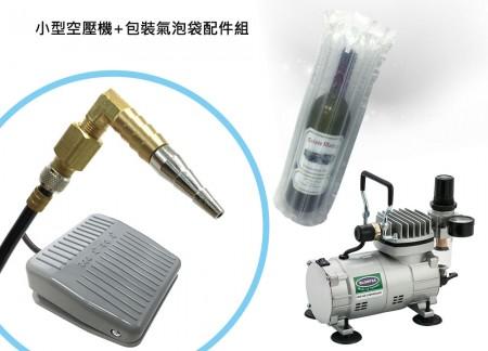 小型空壓機+包裝氣泡袋配件組