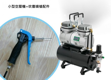 小型エアコンプレッサー+銃クリーニングアクセサリー