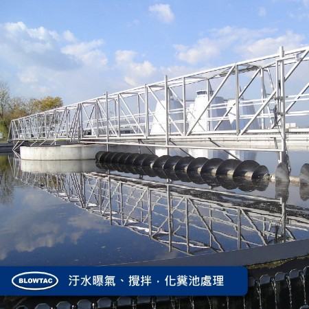 下水曝気混合および浄化槽処理