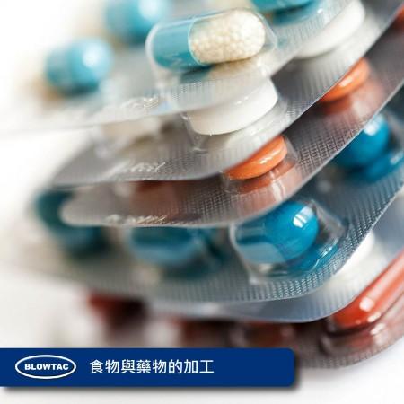 食品および医薬品の加工