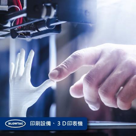 印刷設備、3D印表機