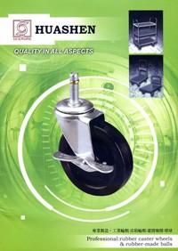 2007 Huashen Rubber Product Catalog - 2007 Rubber Caster Wheels & Rubber-made Balls Catalog