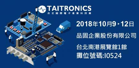 2018 10/09-10/12 台北國際電子產業科技展