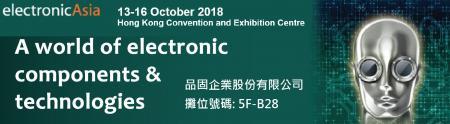 2018 10/13-10/16 香港秋季電子展