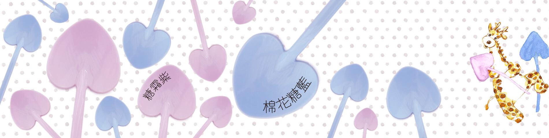 新色愛心湯匙 不加糖 也能 自。然。甜