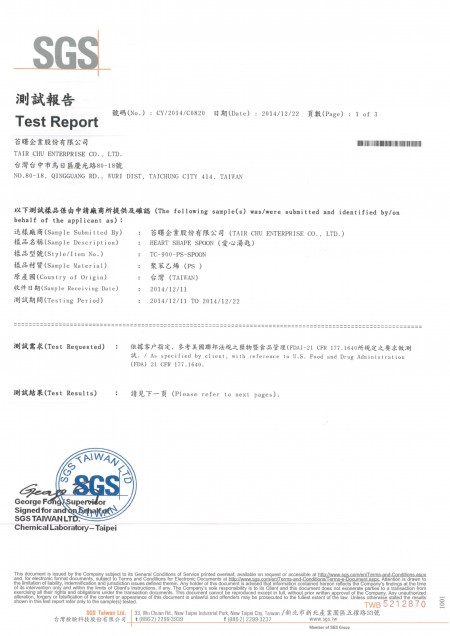2014 FDA PS Dessert Heart Spoon SGS Test Report