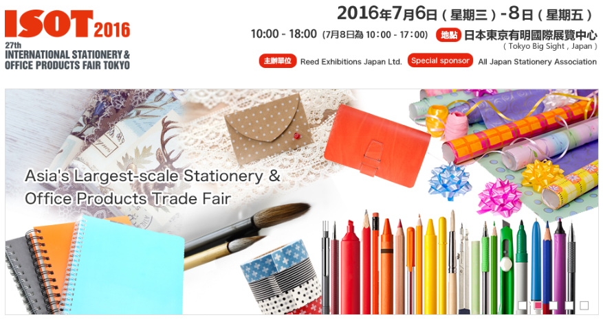 Weclome to visit us at 2016 JAPAN TOKYO ISOT FAIR-07/05updated - 2016 japan isot fair-evarich booth