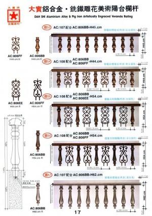 Dah Shi aluminium alloy & pipe iron assembly type of European style veranda railing.