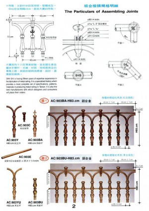Dah Shi aluminium alloy & pipe iron assembly type of European style veranda railing. - The particulars of assembling joints.
