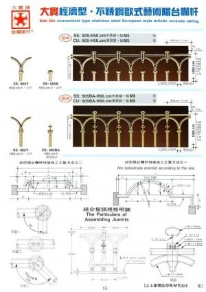 Dah Shi economical type Stainless Steel Assembling Type European Style Artistic Verabda Railing.