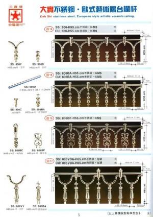 Dah Shi Stainless Steel European style artistic Verabda Railing.