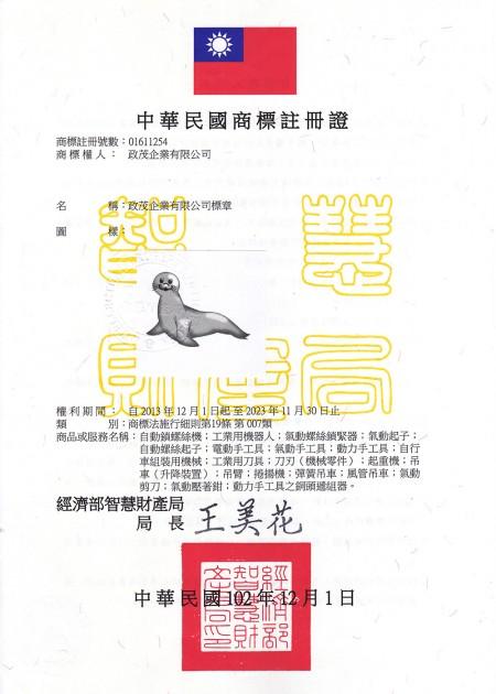 ChengMao Trademark