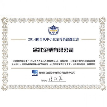 2014 Tayvan D & B KOBİ ödülü