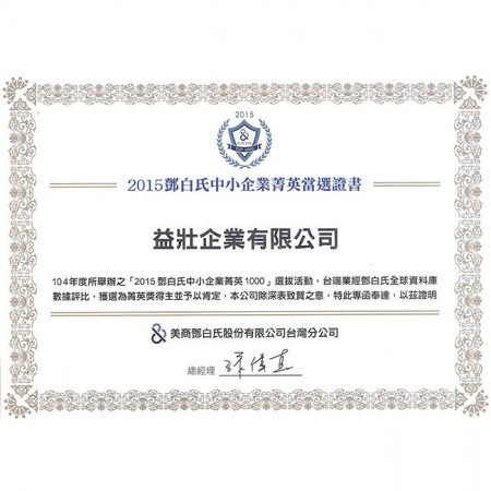 2015 Tayvan D & B KOBİ ödülü