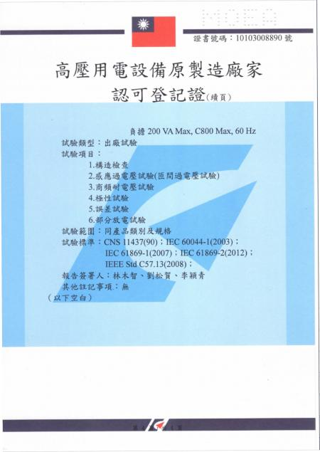 Manufacturer Certificate (CIC's Taoyuan factory) for Current Transformers, Potential Transformers, and Distribution Transformers - Page 4