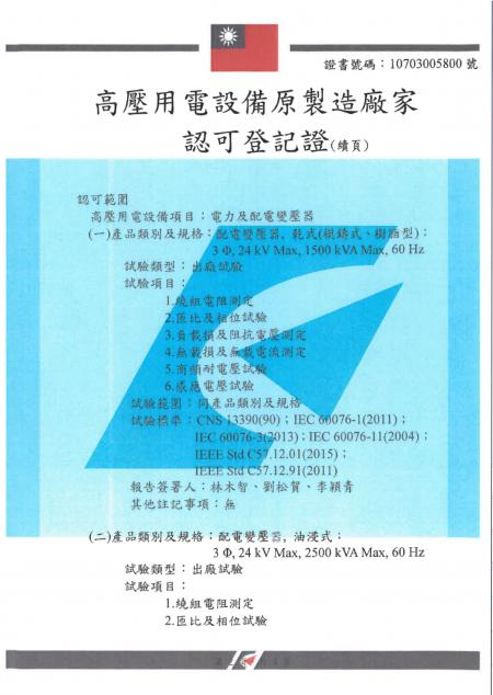 Manufacturer Certificate (CIC's Zhongli factory) for Distribution Transformers - Page 2