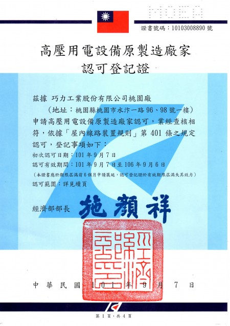 Factory Registration Certificate - Page 1 (Chinese Version)  CNS 14983  IEC 60076-1