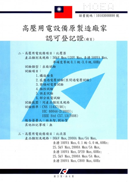 Factory Registration Certificate - Page 3 (Chinese Version)  IEEE Std.  C57.12  Potential Transformer