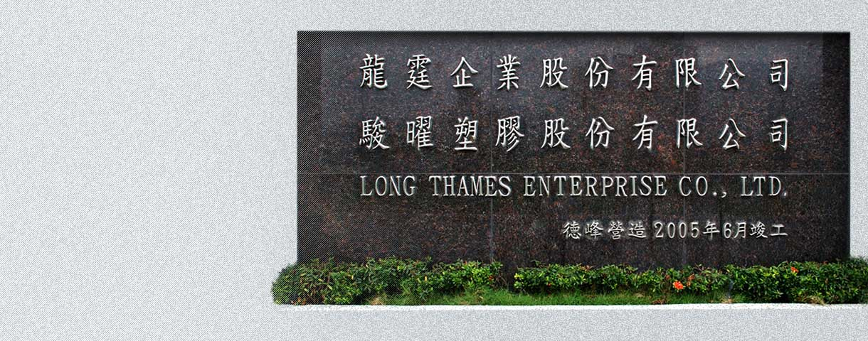 Long Thames Enterprise Co., Ltd.