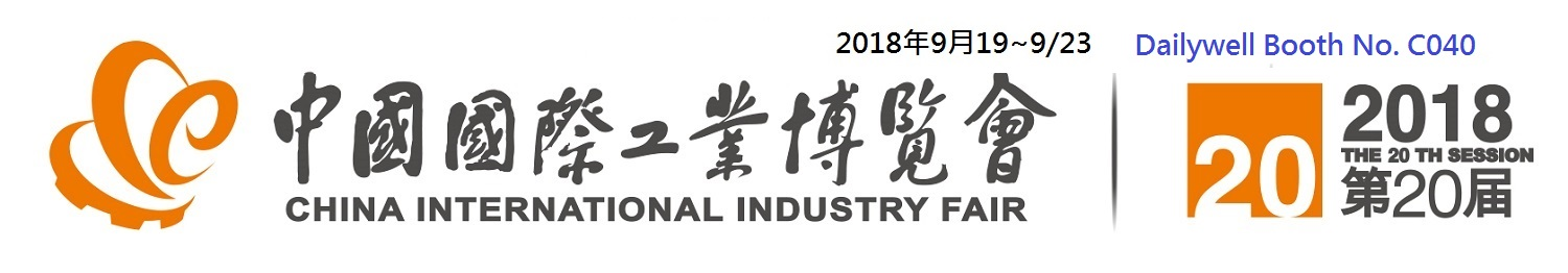 China International Industry Fair 2018