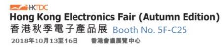Hong Kong Electronics Fair (Autumn Edition) 2018