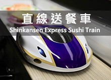 Express Sushi Train (Shinkansen)