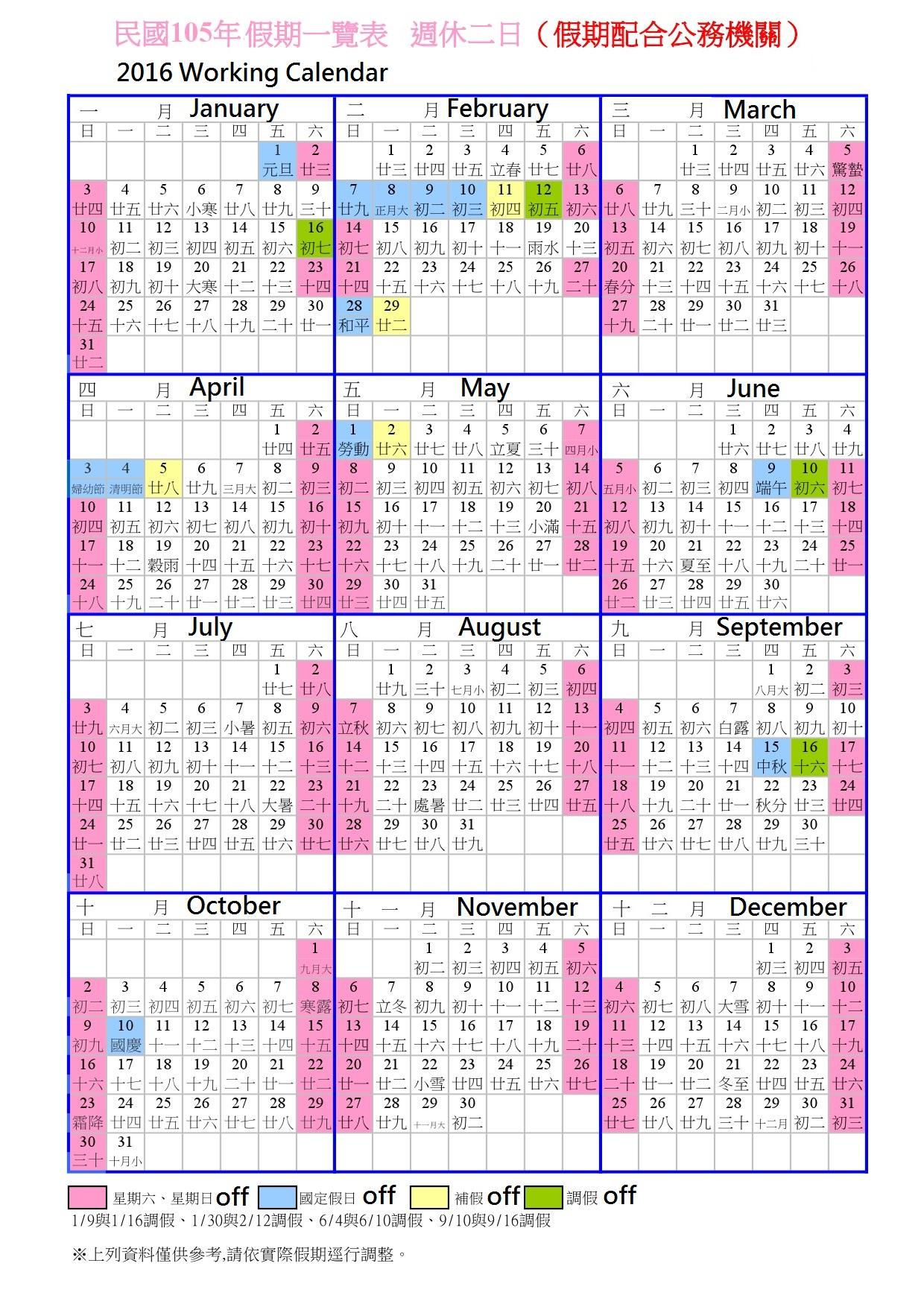 working calendar 2016 - Chinese New Year 2016 Calendar
