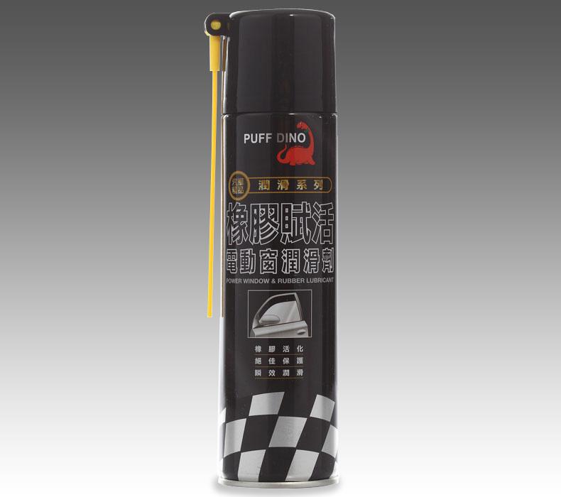 AUTO-Power Window & Rubber Lubricant | PUFFDINO Trade Co., Ltd.