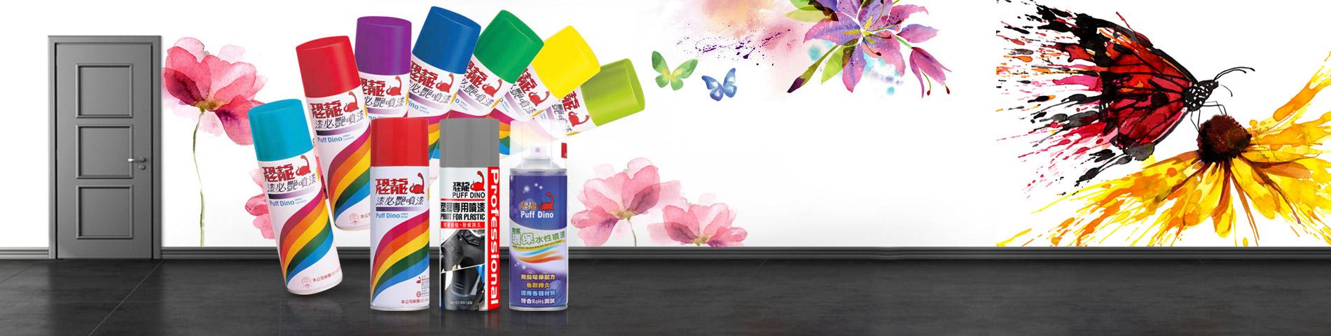 恐龍噴漆塗料系列 耐候性佳,長保色彩美麗鮮豔 全系列都在台灣研發及生產,品質優良,永遠走在業界最前面。